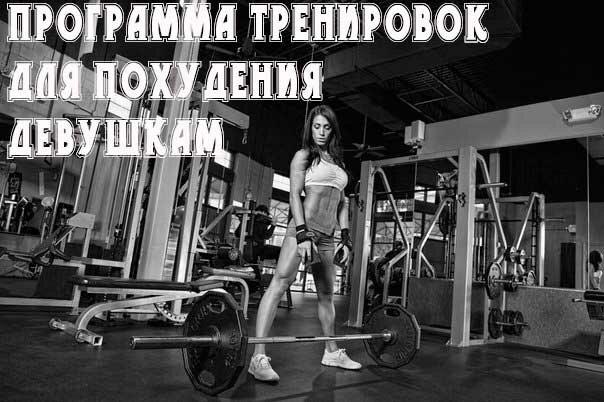 Программа тренировок для похудения девушкам
