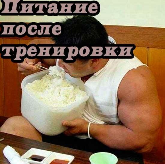 Питание-после-тренировки