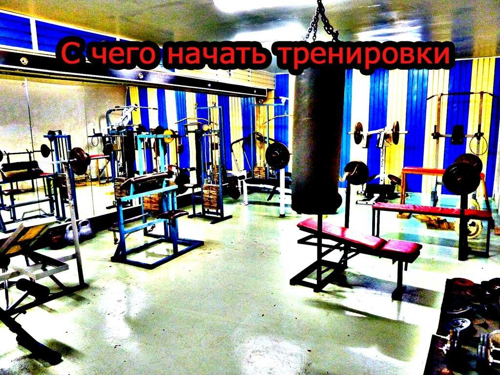 начало тренировок в зале